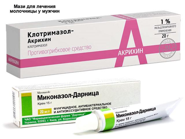 мази для лечения молочницы у мужчин – Клотримазол и Миконазол
