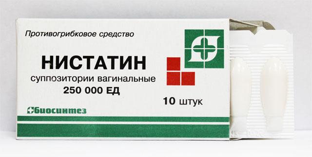 вагинальные суппозитории Нистатина