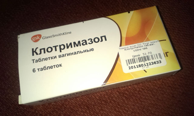 вагинальны таблетки клотримазол