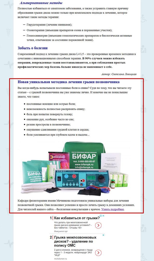 пример рекламной вставки в конце статьи на сайте gryzhinet.ru